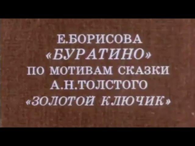 Буратино (1985). Спектакль театра кукол Образцова   Золотая коллекция