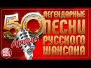 ЛЕГЕНДАРНЫЕ ПЕСНИ РУССКОГО ШАНСОНА ✭ 50 ЛУЧШИХ ✭ ЗОЛОТЫЕ ХИТЫ