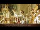 07.Жак-Луи Давид-Посвящение императора Наполеона I и коронование императрицы Жозефины в соборе Парижской Богоматери