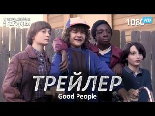 Загадочные события / Крайне странные события / Очень странные дела / Stranger Things (2 сезон) Трейлер (Good People) HD 1080