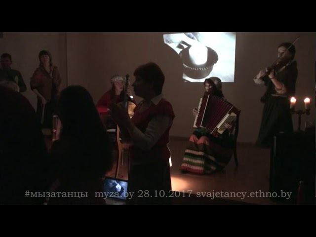 вечарынка ў Барысаве 28 10 2017 кіно і танцы