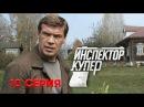 Инспектор Купер • 1 сезон • 10 серия