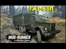 Грузовик ГАЗ-63П для Spin Tires MudRunner 11.12.17