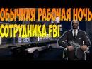 Обычная рабочая ночь сотрудника FBI на сервере Advance-RP Red 2