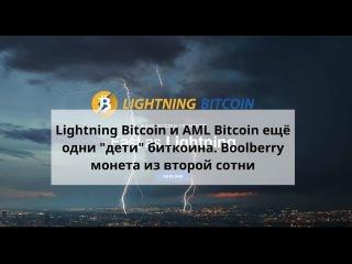 "Lightning Bitcoin и AML Bitcoin ещё одни ""дети"" биткоина. Boolberry монета из второй сотни"
