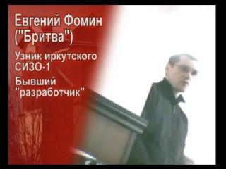 Иркутское СИЗО Территория Пыток (Полная авторская версия)