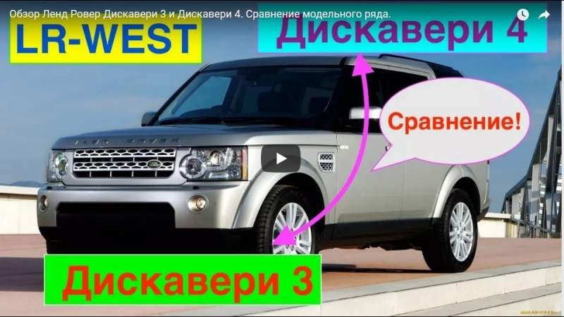 Обзор Land Rover Discovery 3 и Discovery 4. Сравнение модельного ряда