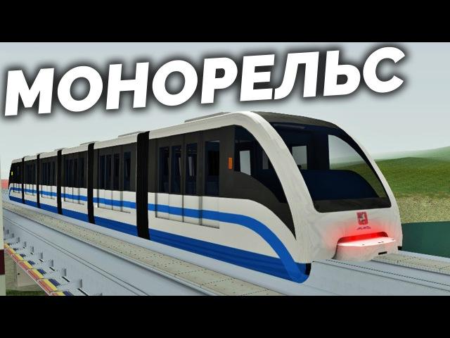 MTA PROVINCE 0 1 8 МОНОРЕЛЬС МИРНОГО