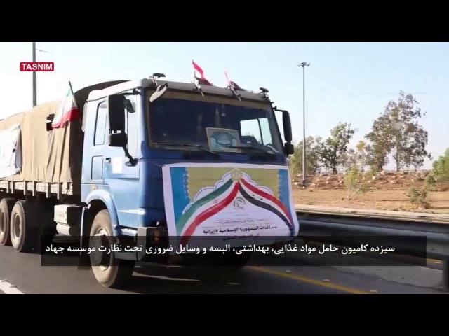 Iran send thousands of tons aid to Dayr Al Zawr Syria محموله هزار تنی کمک ایران به مرد 1605