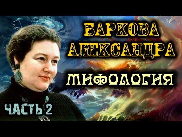♠️ МИФОЛОГИЯ Часть 2 Баркова Александра Леонидовна