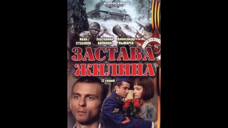 Застава Жилина 1 2 3 4 5 6 7 8 9 10 11 12 серия 2009 Драма Военный