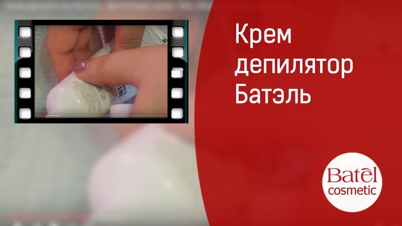 Крем депилятор Батэль BatelVideoLeto batel