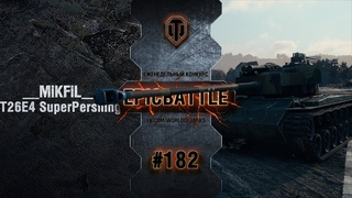 EpicBattle #182: __MiKFiL__ / T26E4 SuperPershing World of Tanks