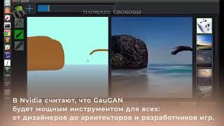 Nvidia показала нейросеть GauGAN, которая создает реалистичные картинки
