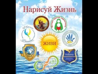 Эфир в честь Акции Нарисуй Жизнь.Наталья Власова