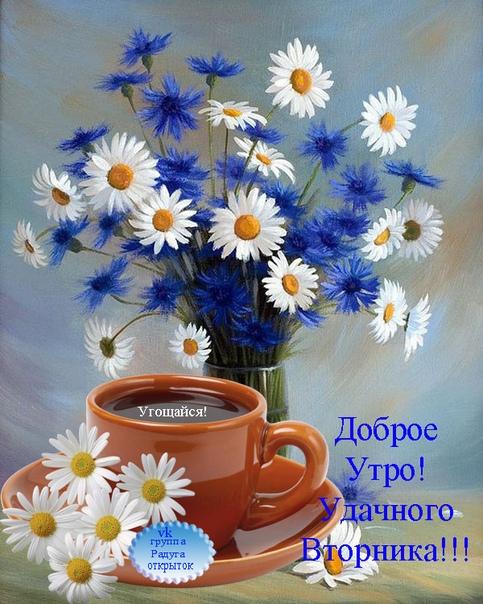 это группа радуга открытки доброе утро и добрый вечер классику