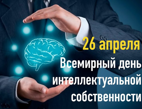 Поздравления день интеллектуальной собственности