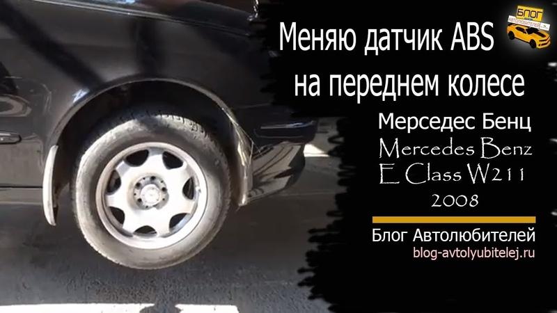 Меняю датчик ABS на переднем колесе Mercedes Benz E Class W211 Мерседес Бенц Е класс 2008 года