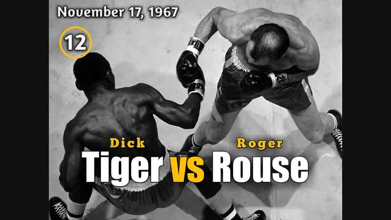 Дик ТайгерvsРоджер Роуз (Dick Tiger vs Roger Rouse) 17.11.1967 (12 round)