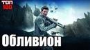 Обливион/Oblivion (2013).ТОП-100. Трейлер