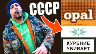 СИГАРЕТЫ OPAL НЕ РЕАЛЬНЫЙ СИГАРЕТНЫЙ ФЛЕКС!!! ОБЗОР СИГАРЕТ ИЗ СССР