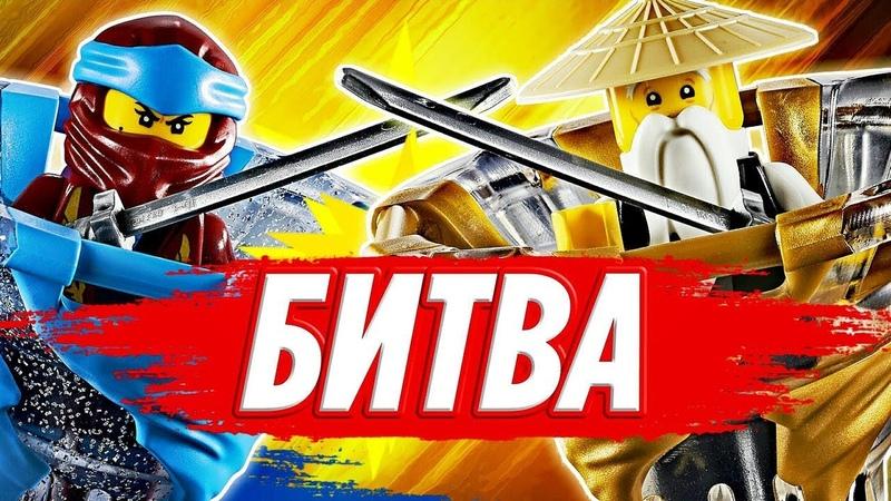 Тест спиннеры LEGO Ниндзяго Ния и Ву мастера Кружитцу 70663