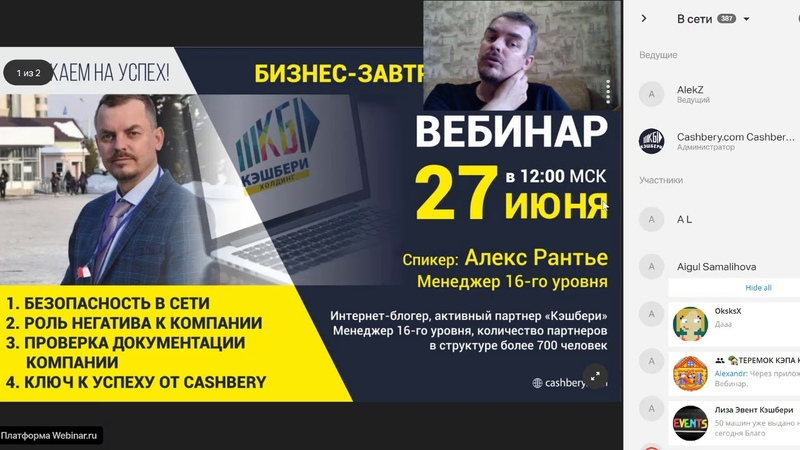 27.06.18 от AlekZ Рантье, частный вебинар, для аудитории Кэшбери,
