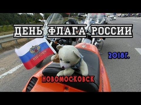Обыденный ничем не примечательный день в жизни Анастезии или День флага России в Новомосковске