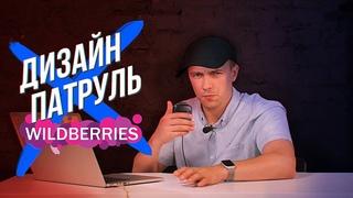 #3 ДИЗАЙН ПАТРУЛЬ. РЕЦЕНЗИЯ НА САЙТ WILDBERRIES Moscow Digital Academy