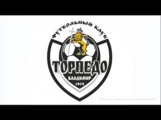 ТОРПЕДО (Владимир) - ЛОКОМОТИВ-КАЗАНКА (Москва)