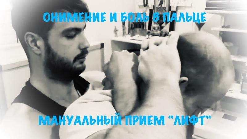 Сложная Костоправская правка шейно грудного перехода Онимение пальца Мануальный приём Лифт