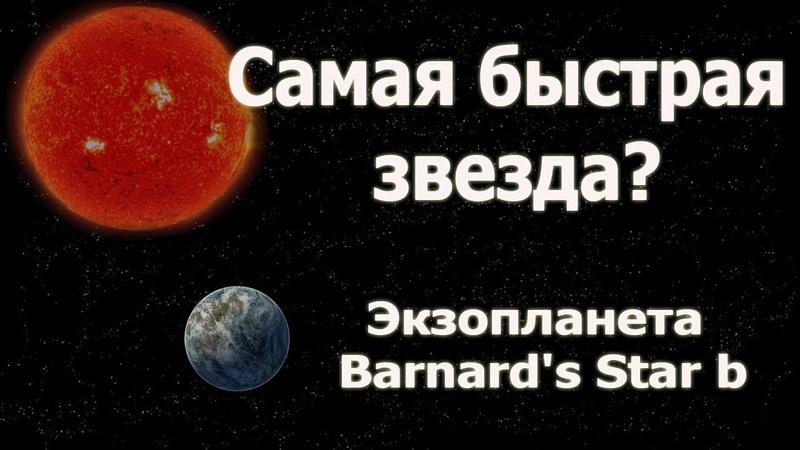Самая быстрая звезда на небе Экзопланета Барнарда b Barnard's Star b