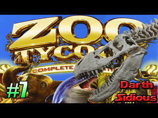 Zoo tycoon: complete collection  full_russian  #7 - тираннозавр