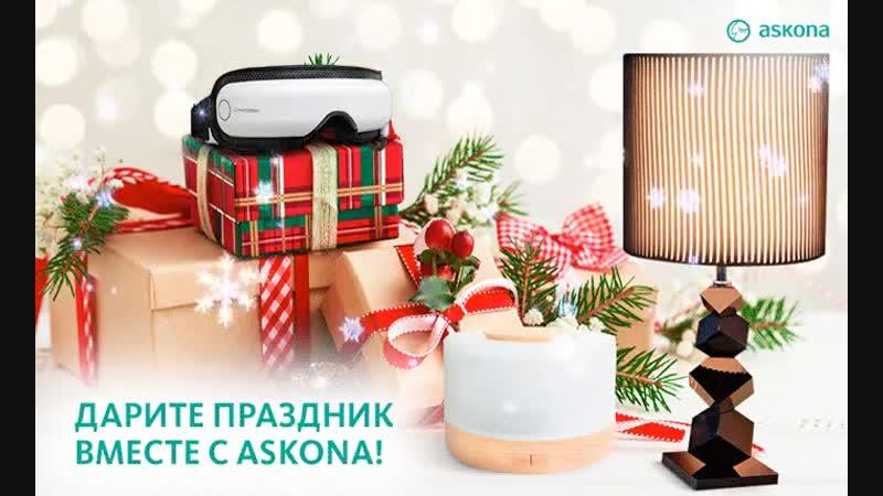 Картинки аскона новогодние
