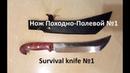 Нож Походно Полевой №1 Survival knife №1