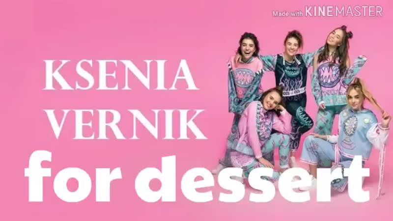 Ksenia Vernik На десерт cover