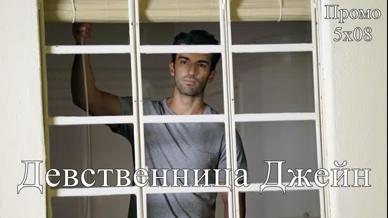 Девственница Джейн 5 сезон 8 серия - Промо с русскими субтитрами