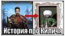 История про Киличя (Великий Султан)