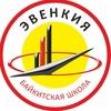 #РДШБайкитскаяшкола