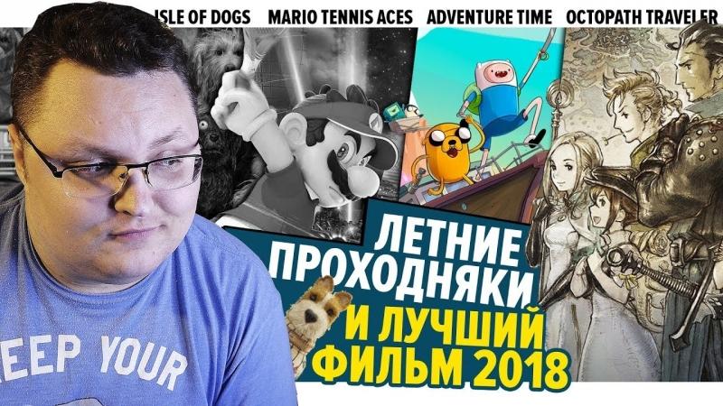 Octopath Traveler, Mario Tennis Aces, Adventure Time и Остров Собак – ПДБ