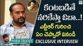 Aravinda Sametha Highlight Fight Scene   కంటబడ్డావా నరికేస్తా ఒబా.. Actor Oba Interview   Myra Media