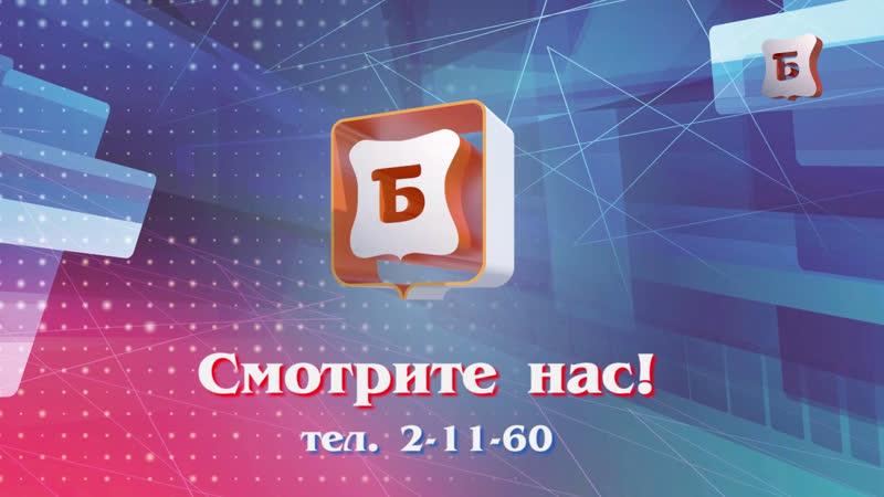 Трансляция телеканала Богородск ТВ от 19 марта 2019 года