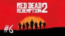 Red Dead redemption 2 ВСЁ СМЕШАЛОСЬ В КУЧУ КВЕСТЫ КОНИ