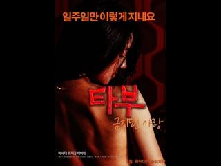 Табу - запретная любовь _taboo - forbidden love (2015) южная корея