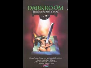 Фотолаборатория _ darkroom (1989)