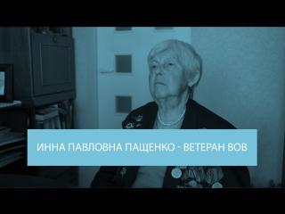 Инна Павловна Пащенко, ветеран ВОВ