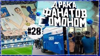 ДРАКА С ОМОНОМ, МАТЧ ЗЕНИТ - ДИНАМО И КРЫЛЬЯ СОВЕТОВ #28