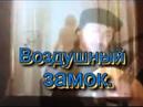 Сергей Васильев - песня Воздушный замок - стихи Тарас Липольц
