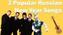 2 Most Popular Russian New Year Songs. Ukulele tutorial