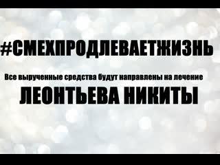 #СмехПродлеваетЖизнь Приглашение на КУБОК ГЛАВЫ АДМИНИСТРАЦИИ